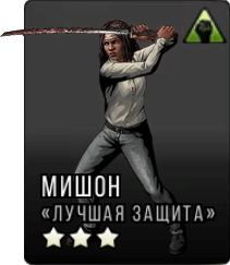Michonne_best_defence_full