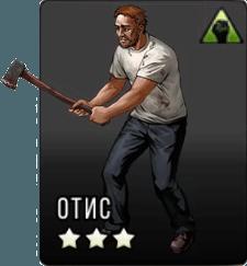 Otis_full