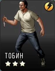 Tobin_full
