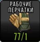 GlovesWork