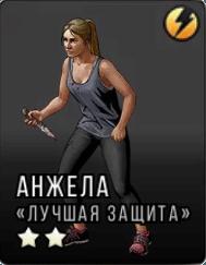 Angela_full
