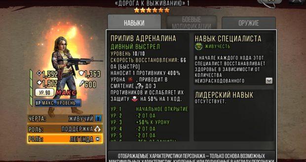 """София """"Дорого к выживанию 1"""""""