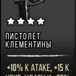 """Оружие """"Бдительных"""""""