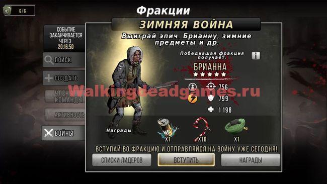 Зимняя война от 30 декабря 2016 года!