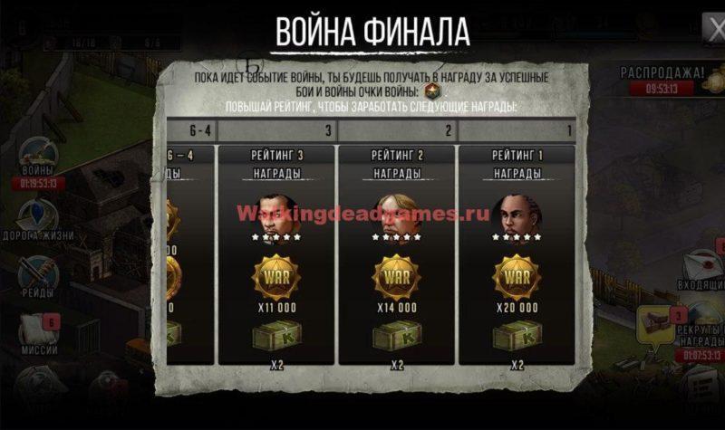 Война финала от 17 марта 2017 года!