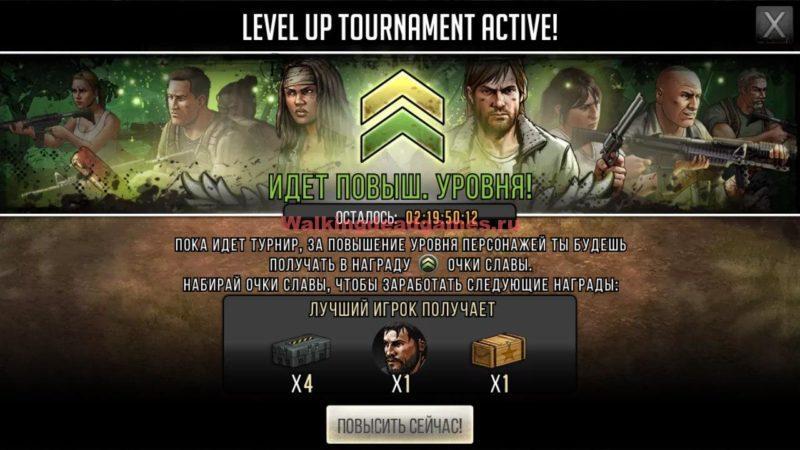 Впервые два турнира в одном!