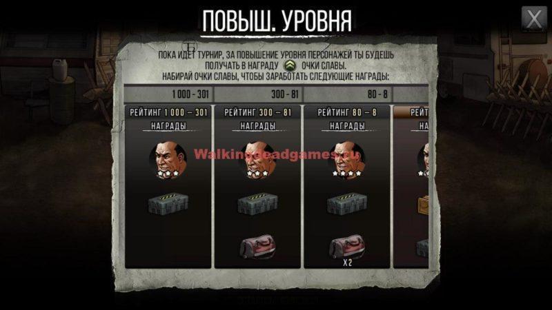 """Одиночный турнир на повышение """"Ниган вернулся""""!"""