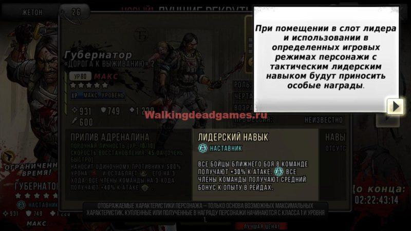 """ПРОМО Губернатор """"Дорога к выживанию"""" 2. Первый наставник!"""
