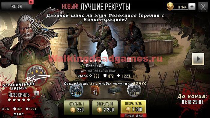 """Промо на Эпического Иезекииль """"Серия Киркмана"""""""