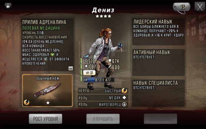 Полный список персонажей, которые доступны на повышении!!!