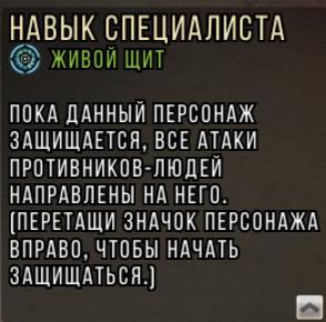 Описание всех игровых навыков специалиста